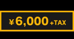 会費 6,000円