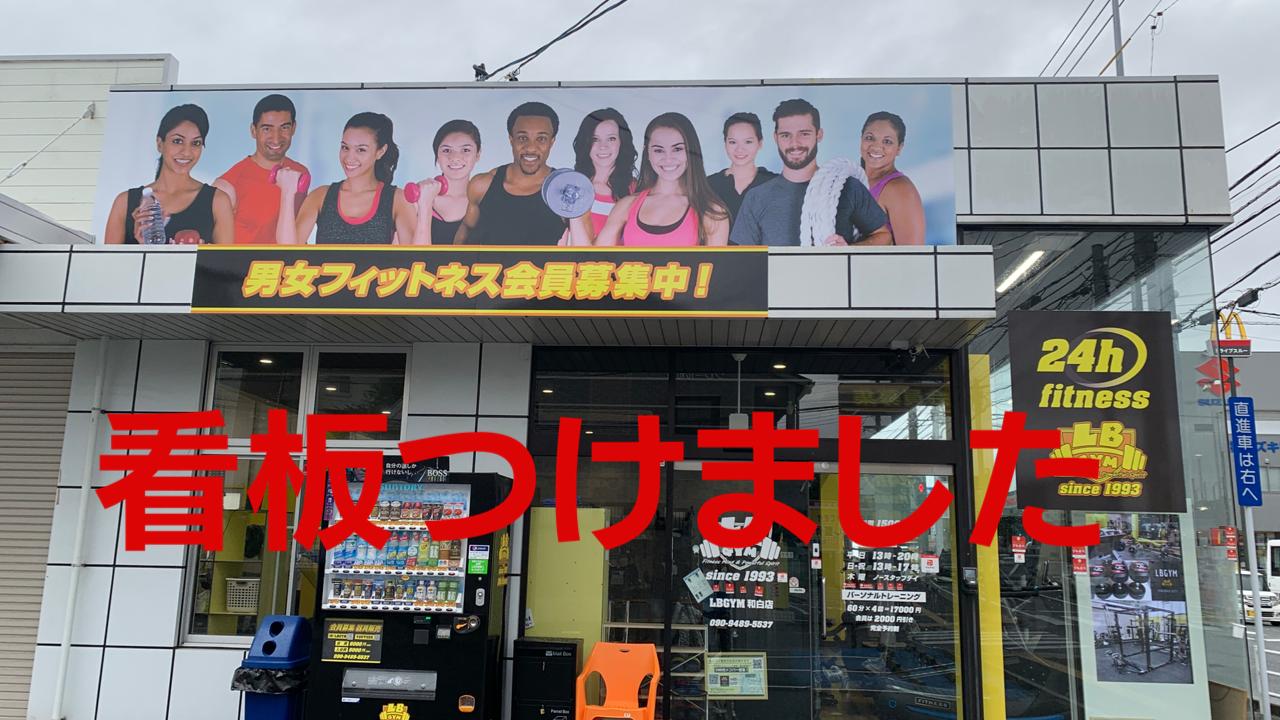 福岡市東区和白の24時間 フィットネスジム 会員募集!